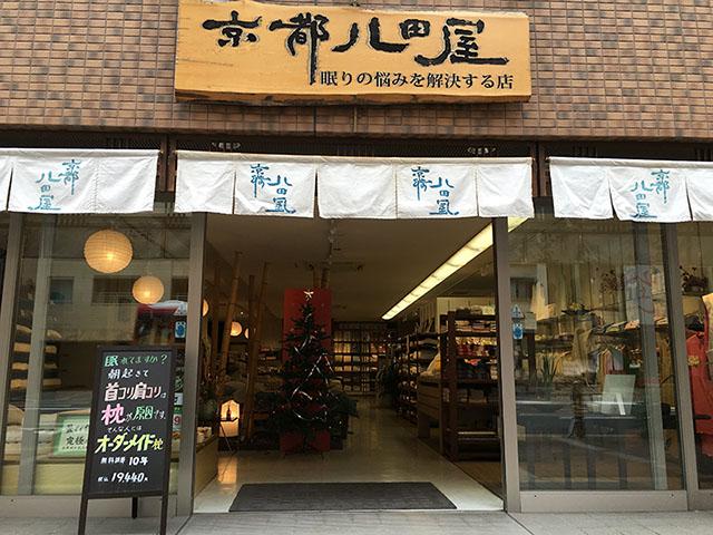 快眠ベッド・オーダーメイド枕で眠りの悩みを解決する店 京都八田屋店舗