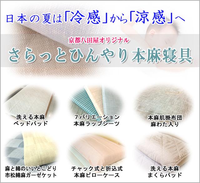 さらっとヒンヤリ京都八田屋オリジナル涼感本麻寝具