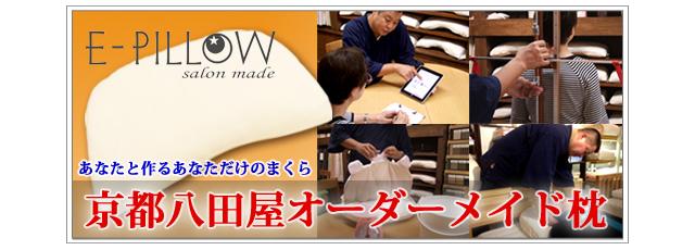 京都八田屋のオーダーメイド枕を詳しく見てみる