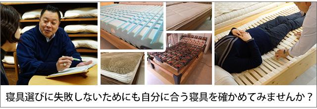 寝具選びに失敗しないためにも自分に合う寝具を確かめてみませんか?