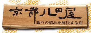 オーダー枕やベッドの調整で眠りの悩みを解決する店 京都八田屋