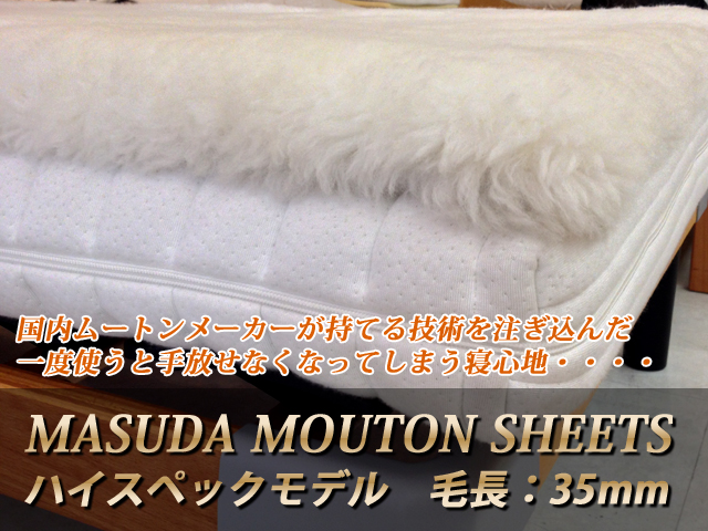 国内ムートンメーカーのマスダの製品で最高の一品エデンホープに匹敵する寝心地です