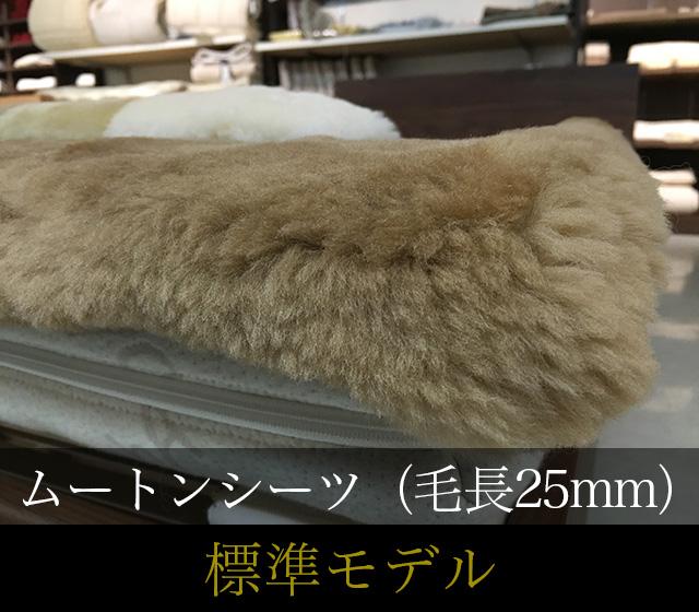 ベッドマイスターが寝心地を調べて価格の割に寝心地が非常に高かった逸品スタンダードモデルのムートンシーツ