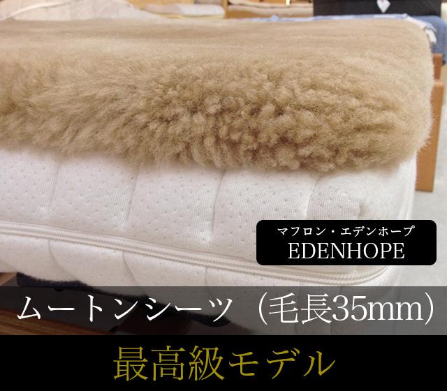 マフロン・エデンホープは世界トップレベルの素材と加工で作られた最高品質のムートンシーツ