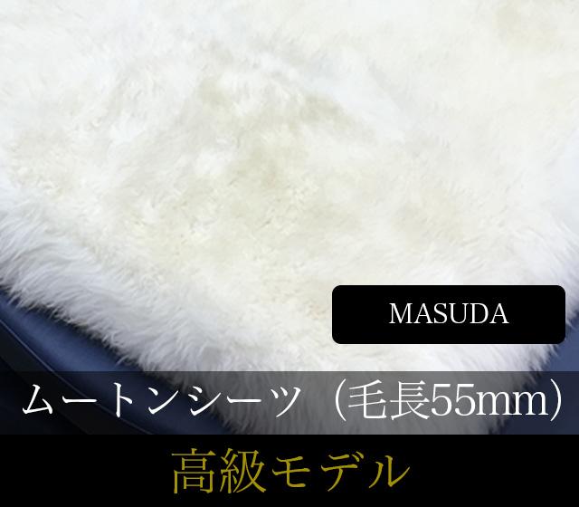マスダ長毛ムートンシーツ