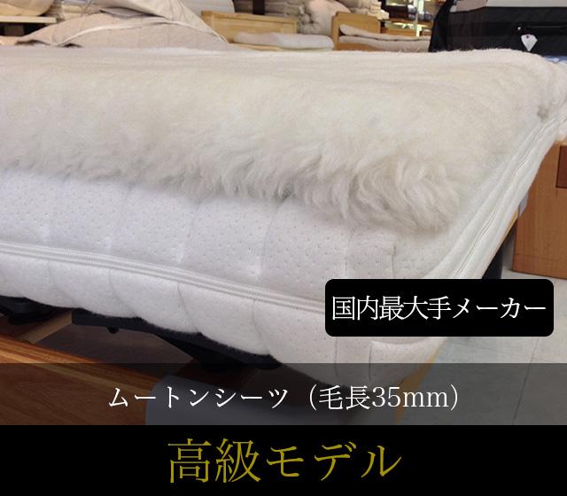 国内ムートンメーカーの製品で最高の一品エデンホープに匹敵する寝心地です