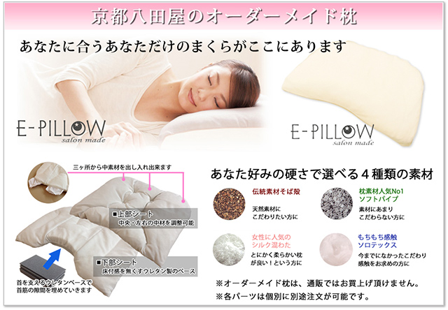 オーダーメイド枕のEピロー
