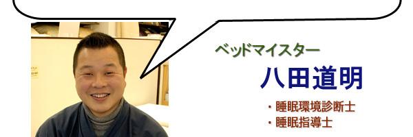 オーダメイド快眠・安眠枕の京都八田屋